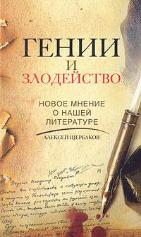 Фото Алексей Щербаков Гении и злодейство. Новое мнение о нашей литературе. Купить  в РФ