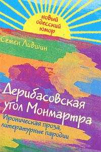 Фото Дерибасовская угол Монмартра. Купить  в РФ