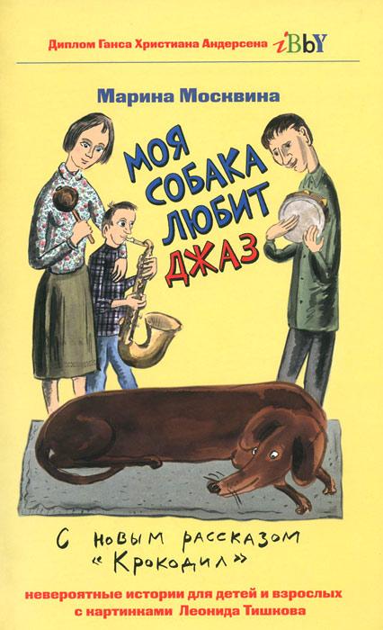 Фото Марина Москвина Моя собака любит джаз. Купить  в РФ