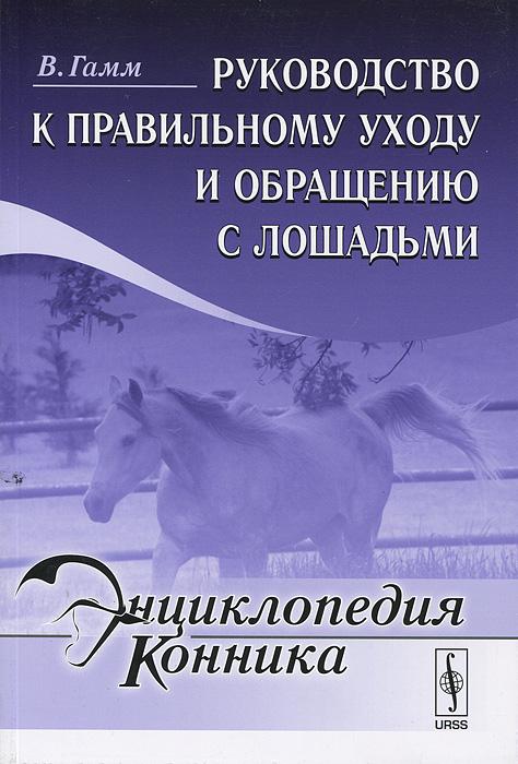 Фото В. Гамм Руководство к правильному уходу и обращению с лошадьми. Купить  в РФ