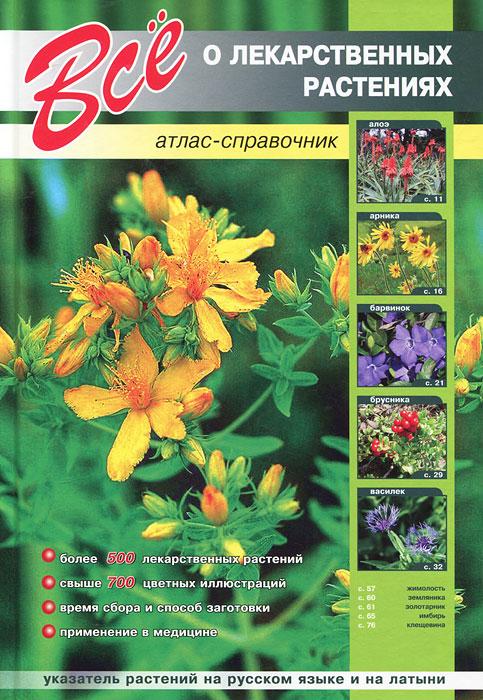 Фото Все о лекарственных растениях. Купить  в РФ