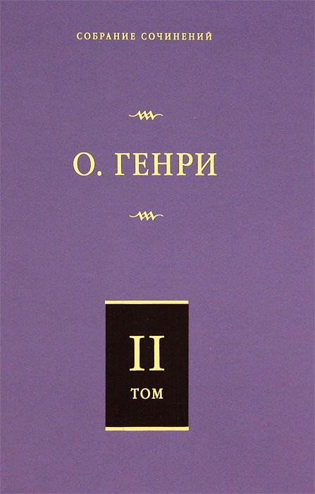 Фото О. Генри О. Генри. Собрание сочинений в 6 томах. Том 2. Сердце Запада. Купить  в РФ
