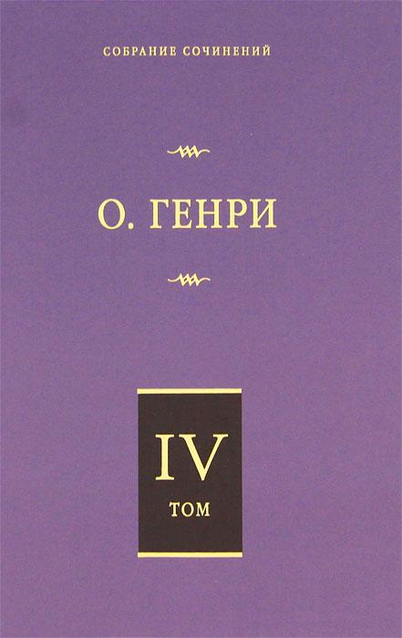 Фото О. Генри О. Генри. Собрание сочинений. Том 4. Купить  в РФ