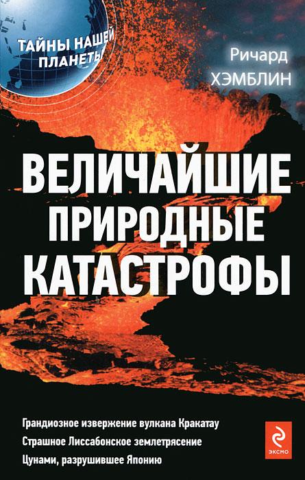 Фото Ричард Хэмблин Величайшие природные катастрофы. Купить  в РФ