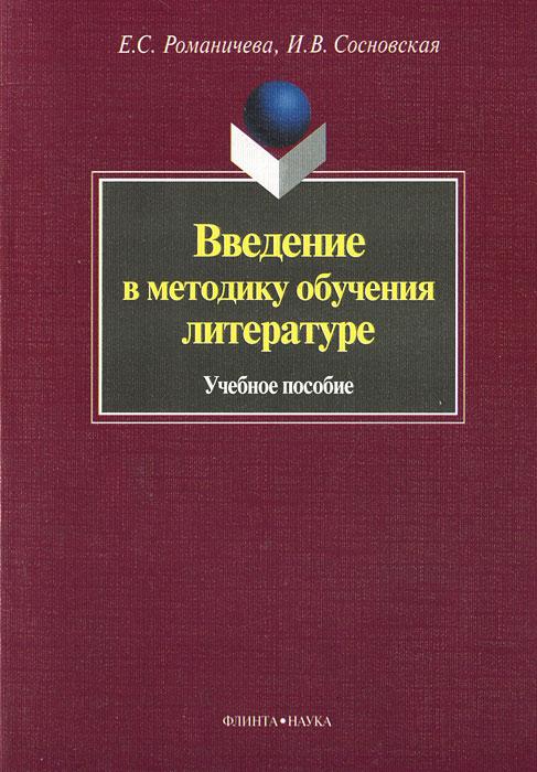 Фото Е. С. Романичева, И. В. Сосновская Введение в методику обучения литературе. Купить  в РФ