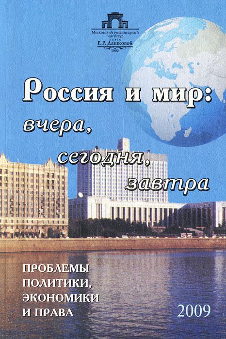 Фото Россия и мир. Вчера, сегодня, завтра. Проблемы политики, экономики и права. Купить  в РФ