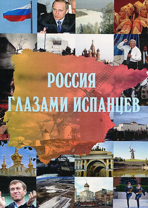 Фото Россия глазами испанцев. Купить  в РФ