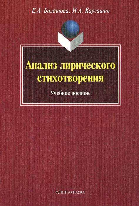 Фото Е. А. Балашова, И. А. Каргашин Анализ лирического стихотворения. Купить  в РФ