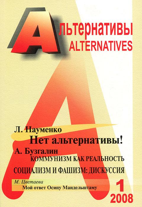 Фото Альтернативы, №1, 2008. Купить  в РФ