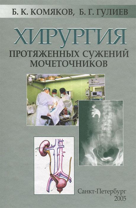 Фото Б. К. Комяков, Б. Г. Гулиев Хирургия протяженных сужений мочеточников. Купить  в РФ