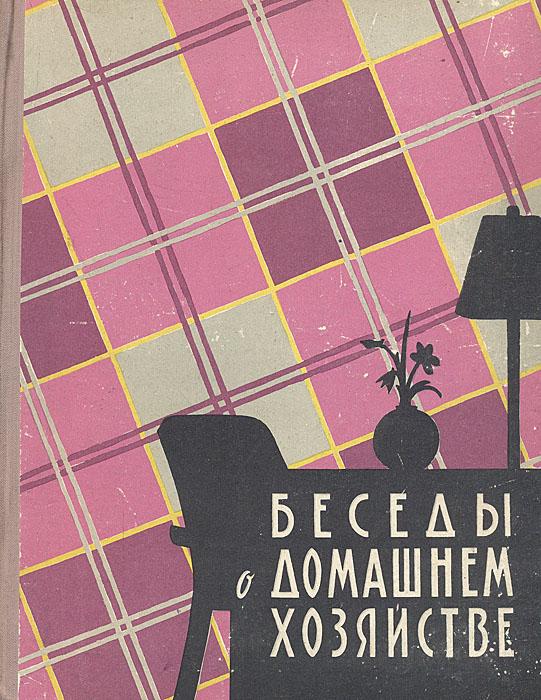 Книга беседы о домашнем хозяйстве - скачать бесплатно читать онлайн