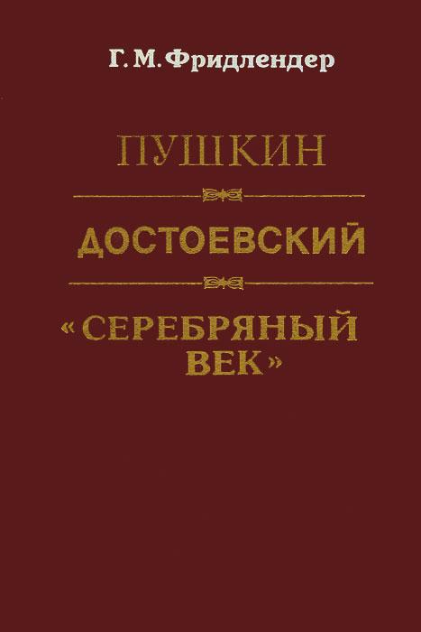 """Фото Г. М. Фридлендер Пушкин. Достоевский. """"Серебряный век"""". Купить  в РФ"""