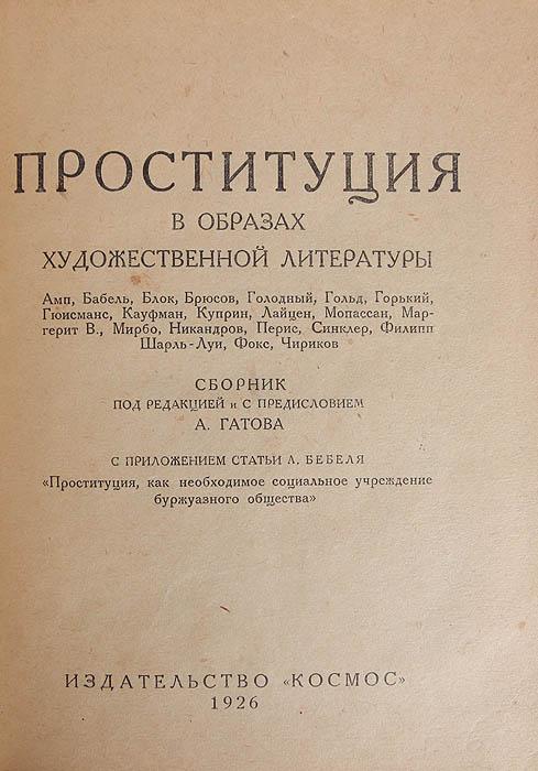 hudozhestvennaya-literatura-o-prostitutsii
