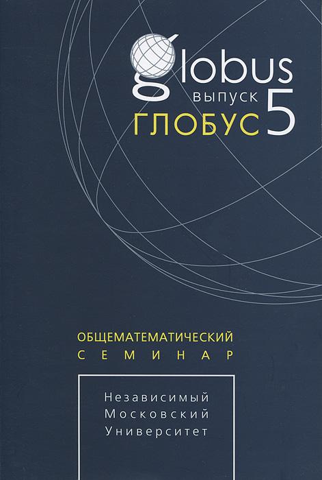 Фото Глобус. Общематематический семинар. Выпуск 5. Купить  в РФ