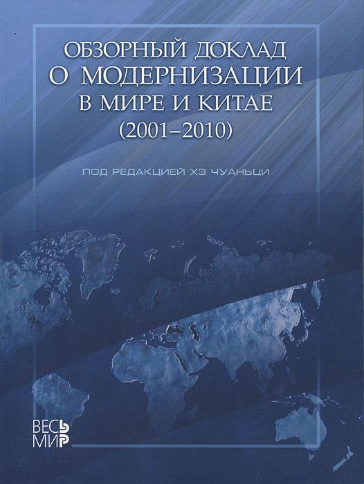 Фото Обзорный доклад о модернизации в Китае (2001-2010). Купить  в РФ
