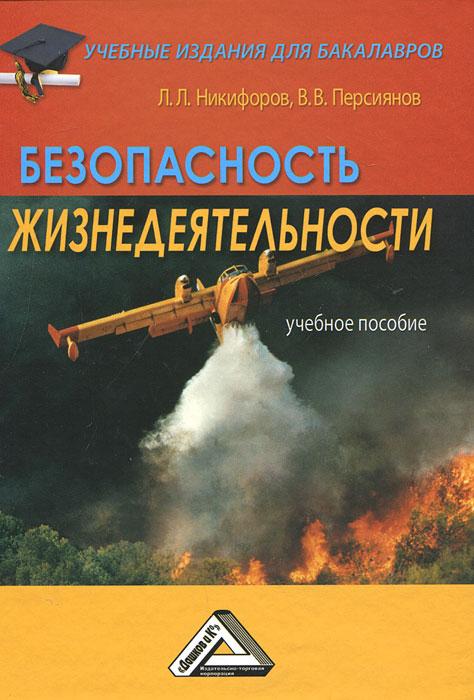Фото Л. Л. Никифоров, В. В. Персиянов Безопасность жизнедеятельности. Купить  в РФ