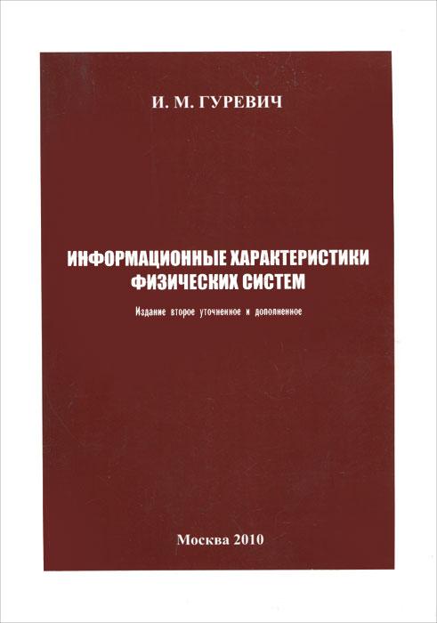 Фото И. М. Гуревич Информационные характеристики физических систем. Купить  в РФ