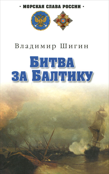 Фото Владимир Шигин Битва за Балтику. Купить  в РФ