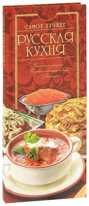 Фото Русская кухня. Самое лучшее. Купить  в РФ