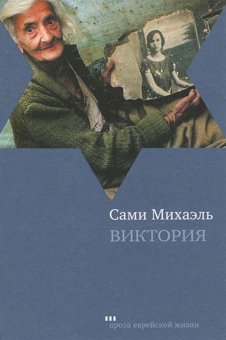 Фото Сами Михаэль Виктория. Купить  в РФ