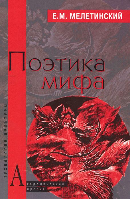 Фото Е. М. Мелетинский Поэтика мифа. Купить  в РФ