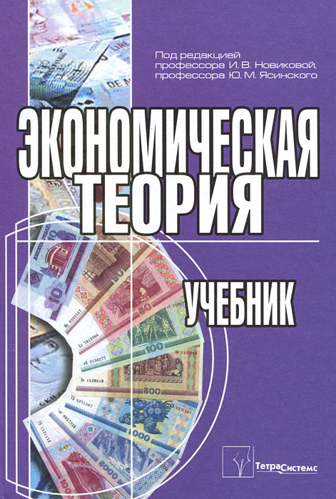 Фото Экономическая теория. Купить  в РФ