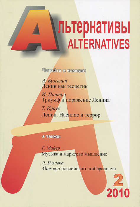 Фото Альтернативы, №2, 2010. Купить  в РФ