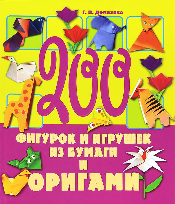 Фото Г. И. Долженко 200 фигурок и игрушек из бумаги и оригами. Купить  в РФ