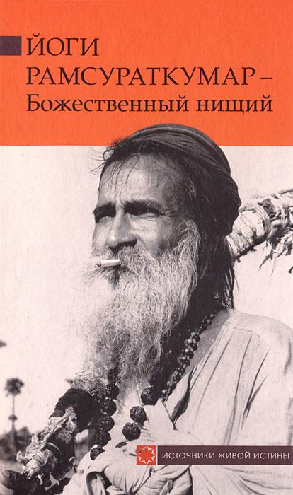 Фото Йоги Рамсураткумар - Божественный нищий. Купить  в РФ