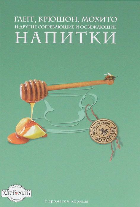 Фото Глегг, крюшон, мохито и другие согревающие и освежающие напитки. Купить  в РФ