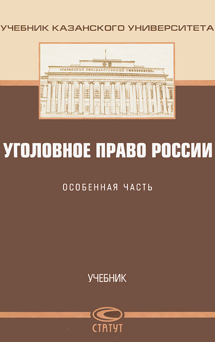 Фото Уголовное право России. Особенная часть. Купить  в РФ