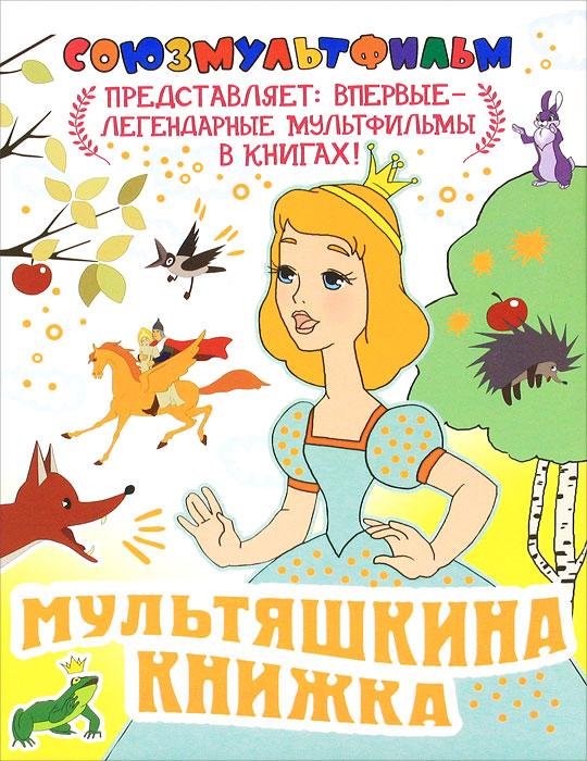 Фото Мультяшкина книжка. Купить  в РФ