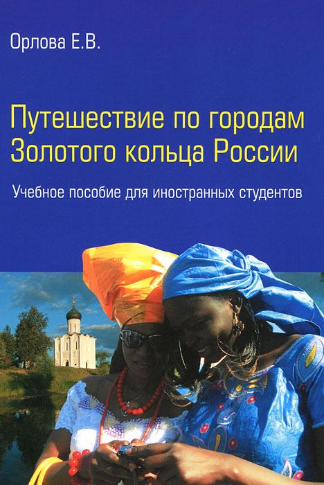 Фото Е. В. Орлова Путешествие по городам Золотого кольца. Купить  в РФ