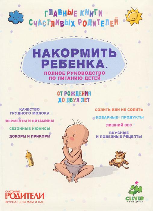 Фото Накормить ребенка. Полное руководство по питанию детей от рождения до 2 лет. Купить  в РФ