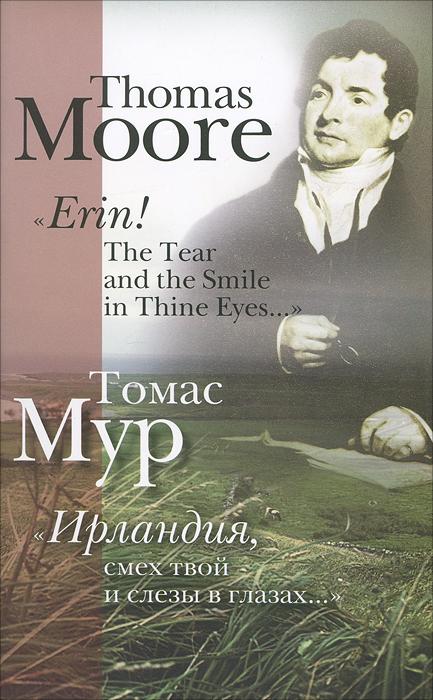 """Фото Томас Мур """"Erin! The Tear and the Smile in Thine Eyes…"""" / """"Ирландия, смех твой и слезы в глазах…"""". Купить  в РФ"""