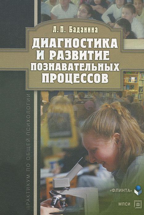 Фото Л. П. Баданина Диагностика и развитие познавательных процессов. Практикум по общей психологии. Купить  в РФ