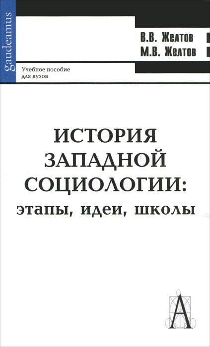 Фото История западной социологии. Этапы, идеи, школы. Купить  в РФ