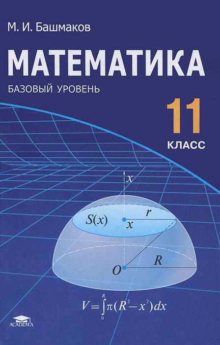 Фото М. И. Башмаков Математика. 11 класс. Базовый уровень. Купить  в РФ