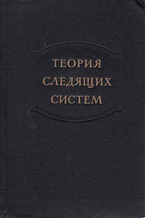 Фото Теория следящих систем. Купить  в РФ