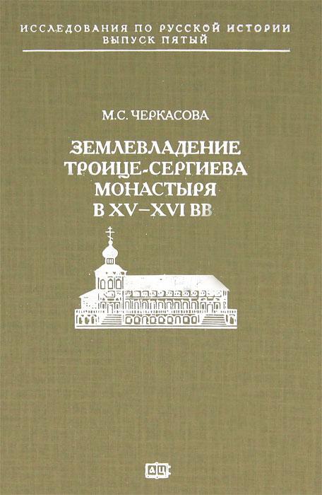 Фото Землевладение Троице-Сергиева монастыря в XV-XVI вв.. Купить  в РФ
