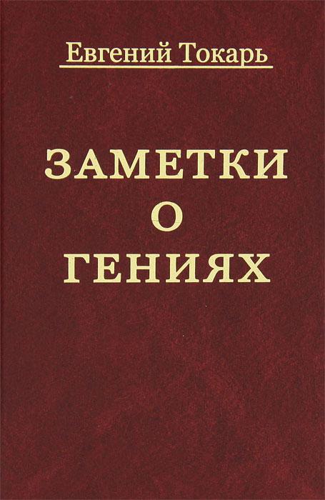 Фото Евгений Токарь Заметки о гениях, об истории и другом. Купить  в РФ
