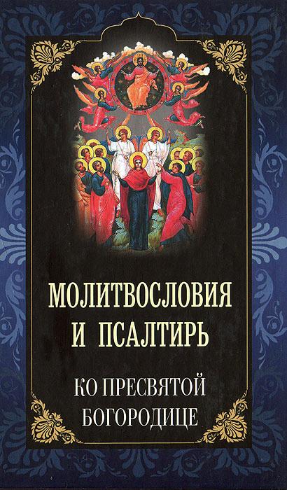 Фото Молитвословия и Псалтирь ко Пресвятой Богородице. Купить  в РФ