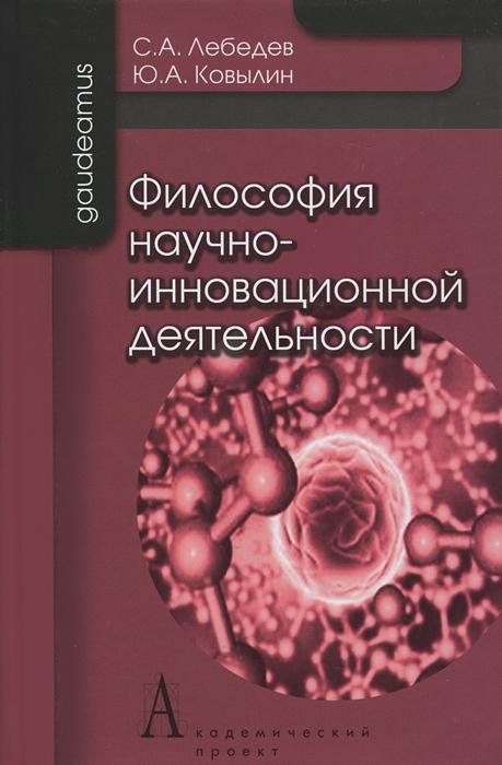 Фото С. А. Лебедев, Ю. А. Ковылин Философия научно-инновационной деятельности. Купить  в РФ