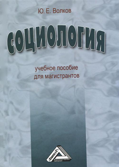 Фото Ю. Е. Волков Социология. Купить  в РФ