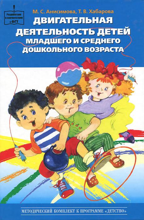 Фото М. С. Анисимова, Т. В. Хабарова Двигательная деятельность детей младшего и среднего дошкольного возраста. Купить  в РФ