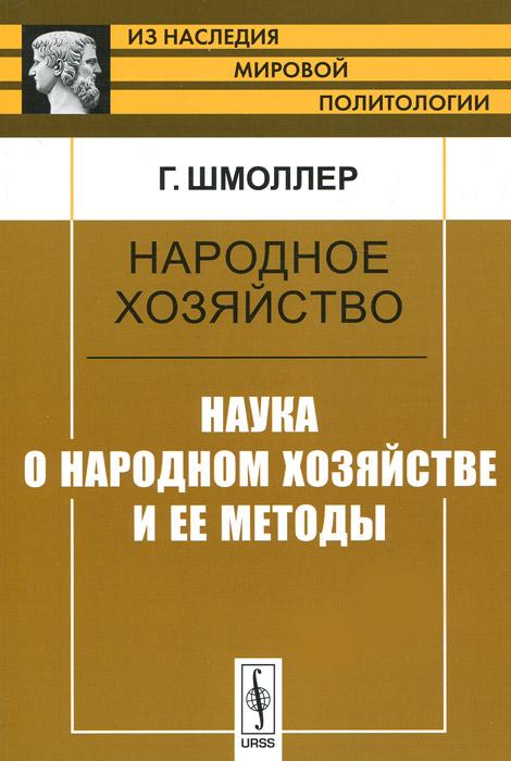 Фото Г. Шмоллер Народное хозяйство. Наука о народном хозяйстве и ее методы. Купить  в РФ
