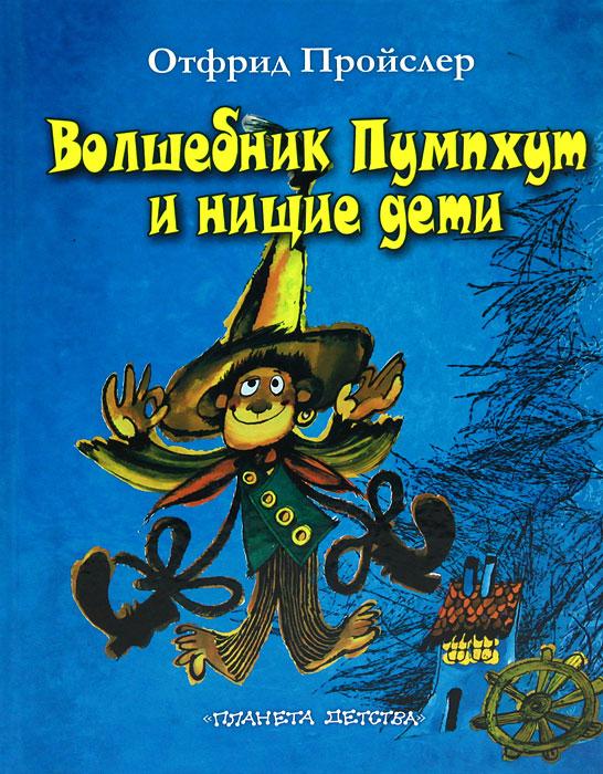 Фото Волшебник Пумпхут и нищие дети. Купить  в РФ