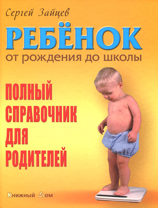 Фото Сергей Зайцев Ребенок от рождения до школы. Полный справочник для родителей. Купить  в РФ