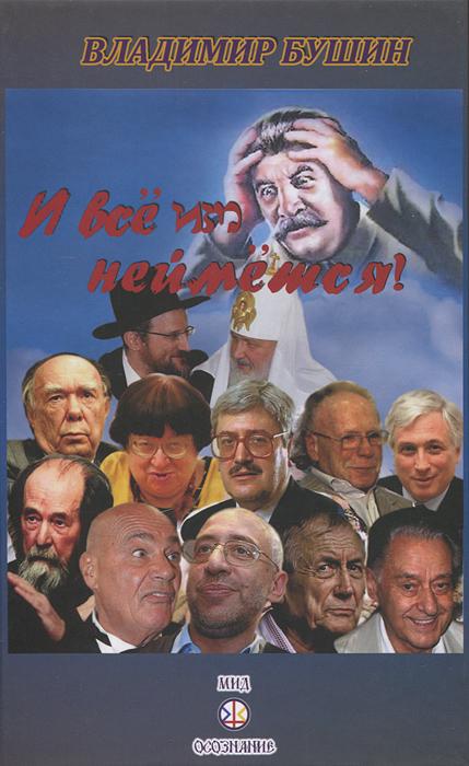 Фото Владимир Бушин И все им неймется!. Купить  в РФ