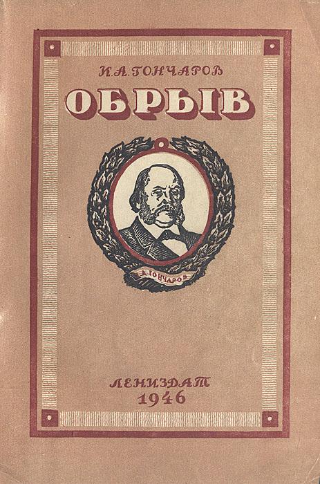 Фото Обрыв. Купить  в РФ